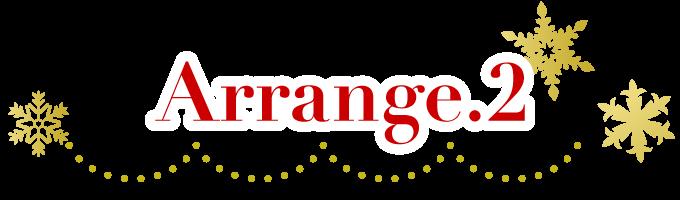 Arrange2